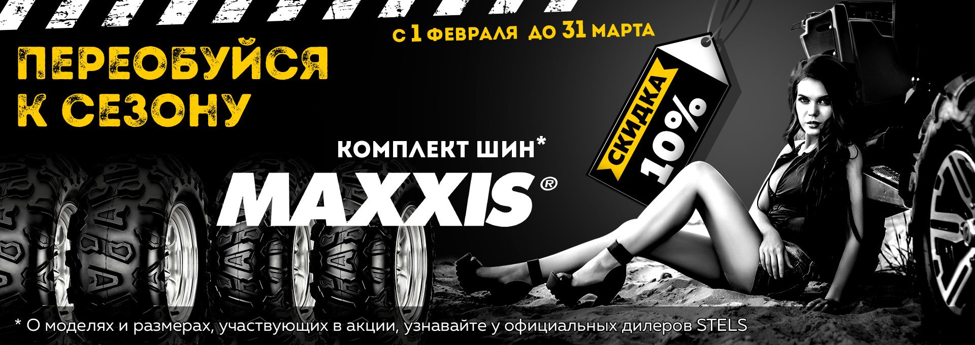 maxxis-final